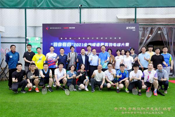 2021全国暖通菁英羽毛球大赛