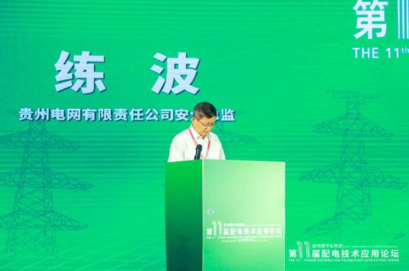第十一届配电技术应用论坛圆满落幕